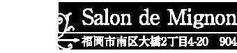 福岡市南区大橋のたるみ専門Salon de Mignon(みにょん)